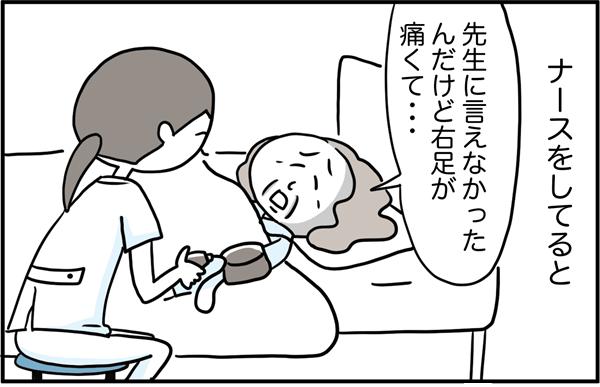 「先生には言えなかったんだけど右足が痛くて…」と患者さんが打ち明けてくれるのを思い出しながら