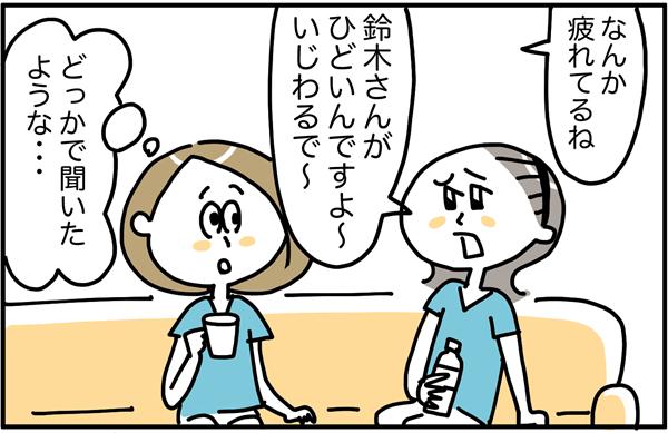 またある日、別の部下の「鈴木さんがひどいんですよ~いじわるで~」という愚痴を聞いたとき、『どっかで聞いたような…』と再び思いました。