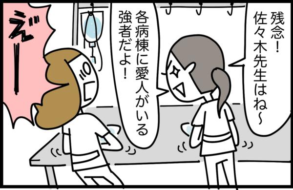 同僚が、「残念!佐々木先生はね~。各病棟に愛人がいる強者だよ!」自慢げに言い、その衝撃の事実に私は、驚いて叫んでしまいました。