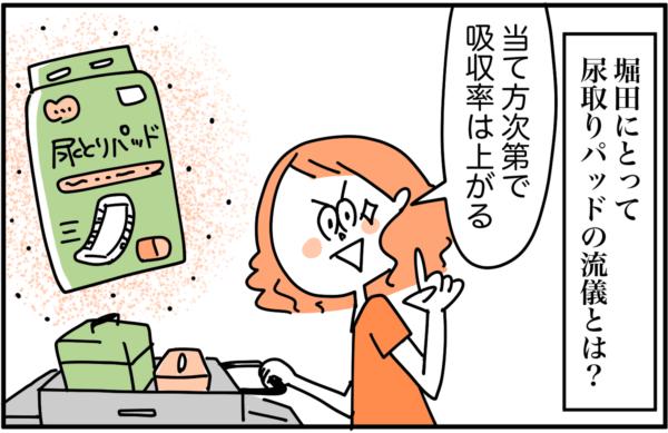 そんな堀田にとって尿とりパッドの流儀とは?ドヤ顔で答える堀田曰く、「当て方次第で吸収率は上がる。」だ。