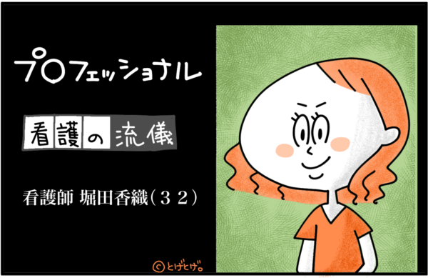 プロフェッショナル。看護の流儀。看護師 堀田香織(32)の話。