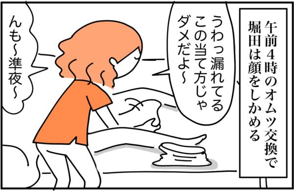 午前4時のオムツ交換で「うわっ漏れてる。この当て方じゃダメだよ~。んも~準夜~。」と堀田は顔をしかめる。