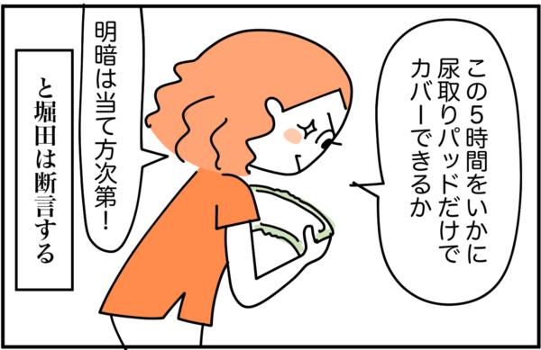 「この5時間をいかに尿取りパッドだけでカバーできるか。明暗は当て方次第!」と堀田は断言する。