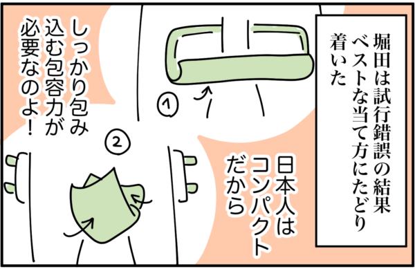 堀田は試行錯誤の結果、ベストな当て方にたどり着いていた。男性については、「日本人はコンパクトだからしっかり包み込む包容力が必要なのよ!」