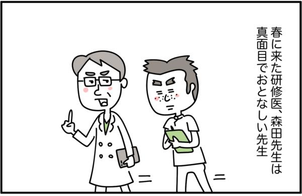 春に来た研修医の森田先生は、真面目でおとなしい先生です。