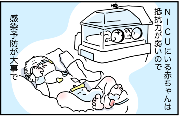 NICUにいる赤ちゃんは抵抗力が低いので、感染予防が大事です。