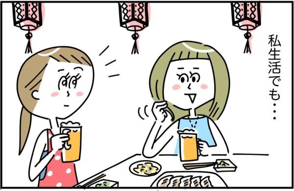 だからなのか、私生活で友達と食事に行った時も、髪の毛を触る癖がある友人を見て