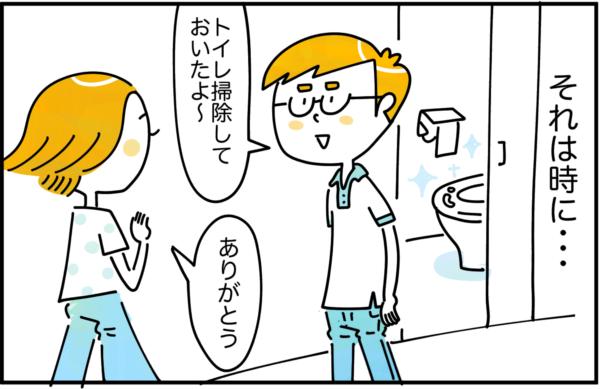 それはときに、家庭でも…。看護師の奥さんがいる家庭でのことです。ある日、夫がトイレをキレイに掃除をしました。