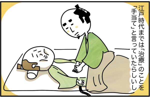 江戸時代までは「治療」のことを「手当て」と患部に手を当てるといった意味で言っていたらしいし
