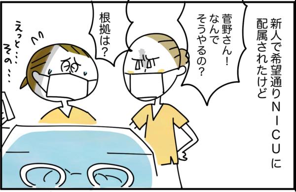新人で希望どおりNICUに配属されたけど、先輩ナースからは「菅野さん!なんでそうやるの?根拠は?」と怒鳴られてばかり。