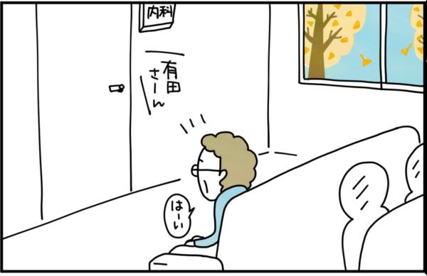彼女の名前は有田さん。長年通院している病院に来た有田さんは、そんなことを思いながら、外の景色を見ていると、自分の名前が呼ばれました。