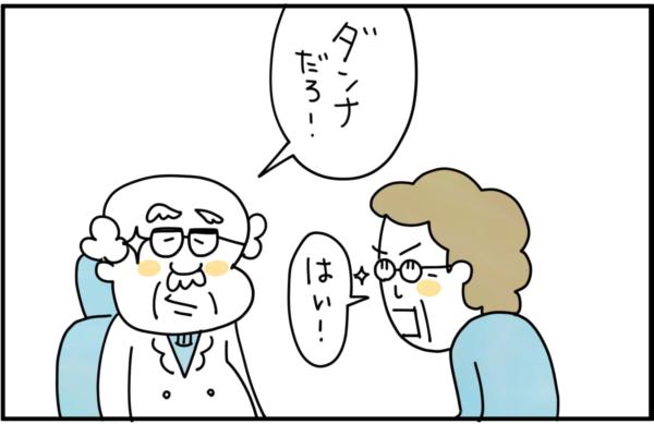 そして、見透かしたように「ダンナだろ!」というと、有田さんもよくぞ気づいてくれた、とい風に「はい!」と返事をしました。