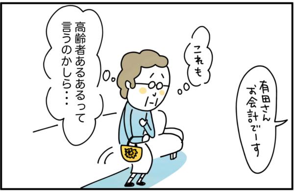 『これも高齢者あるあるって言うのかしら。』と切なさと心細さを感じてしまう有田さんなのでした。
