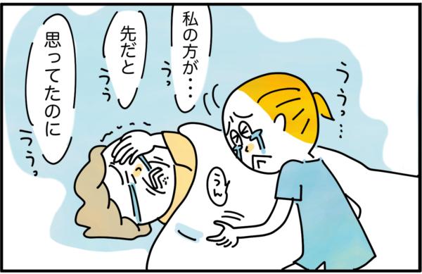 「私の方が…先だと…思ってたのに…。」と園田さんも山本ナースも涙もふかずに泣きました。