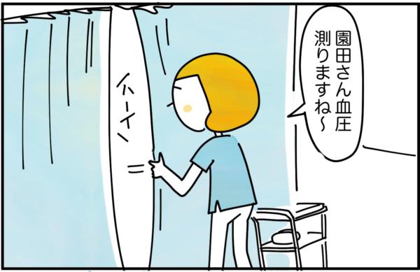 引き継ぎを終えた同僚ナースは、血圧を測りに園田さんの病室へむかいました。