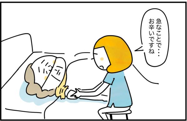血圧を測りながら、「急なことで…お辛いですね。」とお悔やみの言葉をかけると、