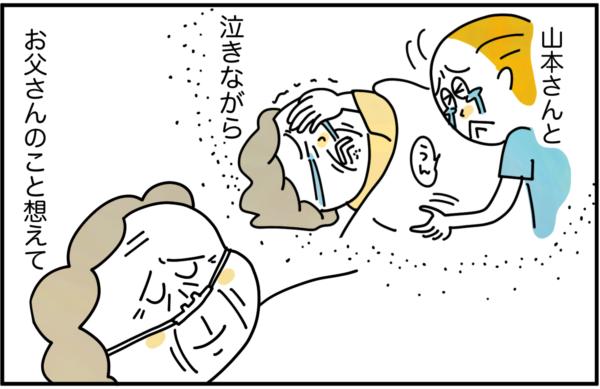 園田さんは、「山本ナースと泣きながら、お父さんのことを想えて」