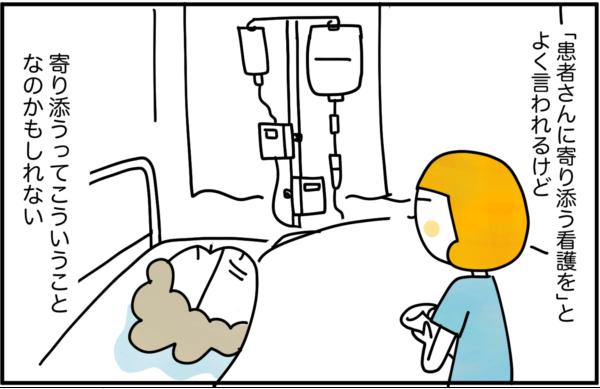 その様子をみて、「患者さんに寄り添う看護を」とよく言われるけど、寄り添うって、山本ナースと園田さんのようなことなのかもしれない。と思うのでした。
