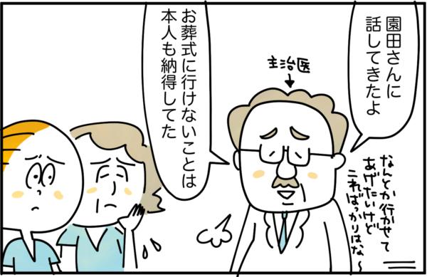 主治医が戻ってきて、「園田さんに話してきたよ。お葬式に行けないことは本人も納得してた。」と報告しました。