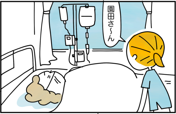 山本ナースは、園田さんの様子を伺いにいきました。園田さんはベッドに横になり、窓の外を見つめています。