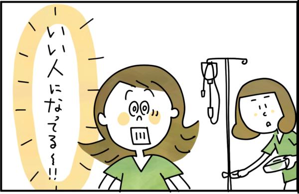 いままでの吉田さんだったらお願いすると必ず嫌な顔をしていたのに、「いい人になってる~!!」と同僚は驚きました。