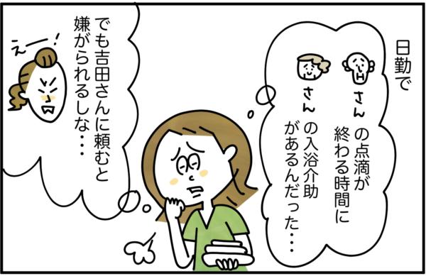 しばらく経って、同僚がトリオから抜けた吉田さんと同じ勤務の日、吉田さんに点滴の交換を手伝ってほしいと言いだしにくく悩んでいました。