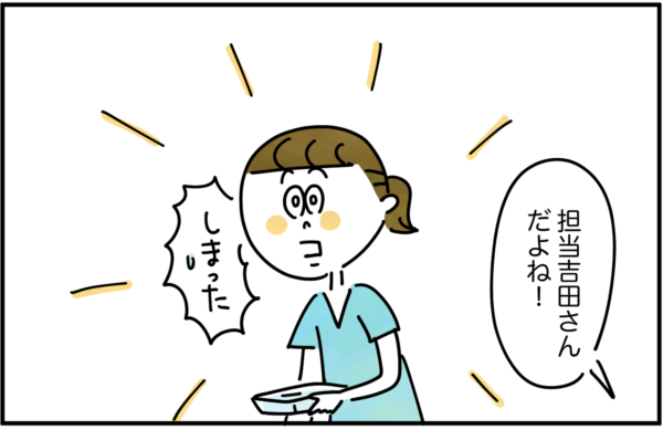 担当吉田さんだよね!と指摘され、忘れてしまったことに気が付きました。