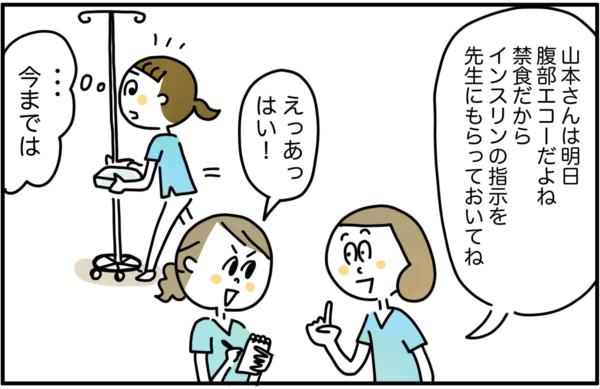 他のときも、「山本さんは明日腹部エコーだよね?禁食だからインスリンの支持を先生にもらっておいてね。」と先輩ナースが後輩をフォローしている姿を見かけました。そして気が付きました。