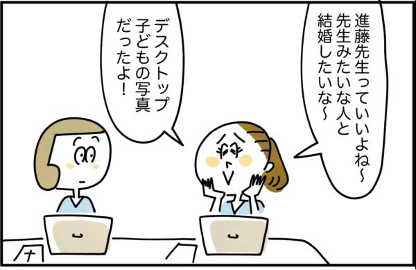 同僚は、「進藤先生っていいよね~。先生みたいな人と結婚したいな~。デスクトップ子どもの写真だったよ!」とステーションで思い出しながら言いました。