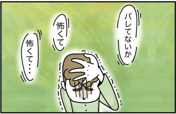 自分のこの感情が周りや家族にバレてないか。怖くて、怖くて…と進藤さんは頭を抱えて震えました。