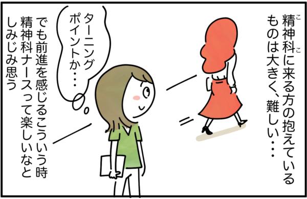 私は進藤さんの後ろ姿を見送りながら、『精神科に来る方の抱えているものは大きく、難しい。でも全身を感じるこういう時、精神科ナースって楽しいな』としみじみ思いました。