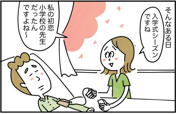 そんなある日。私は、進藤さんの血圧を計るとき、外に桜が咲いていることに気がついて、「入学式シーズンですね、私の初恋、小学校の先生だったんですよね~。」と昔を思い出して言いました。