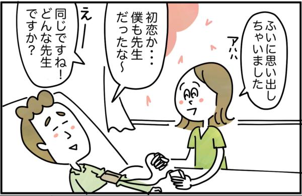 すると、進藤さんも「初恋か…僕も先生だったな~。」と話し始めたので、「どんな先生だったんですか?」と尋ねました。