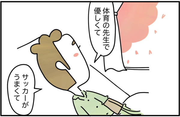 進藤さんは窓の外を見ながら、「体育の先生で優しくて、サッカーがうまくて。」とぽつぽつ話し始めました。