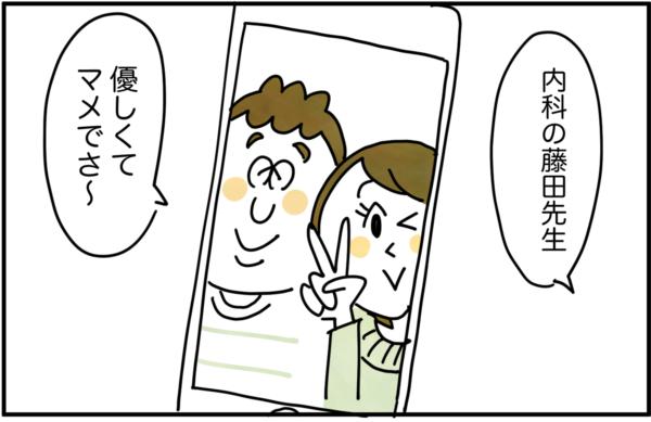 「内科の藤田先生。優しくてマメでさ~。」と仲睦まじく写る2ショットを見ながら言いました。