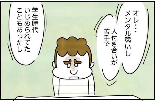藤田先生は、「オレ…メンタル弱いし、人付き合いが苦手で、学生時代いじめられてたこともあったし…」と俯いて釈明し始めました。
