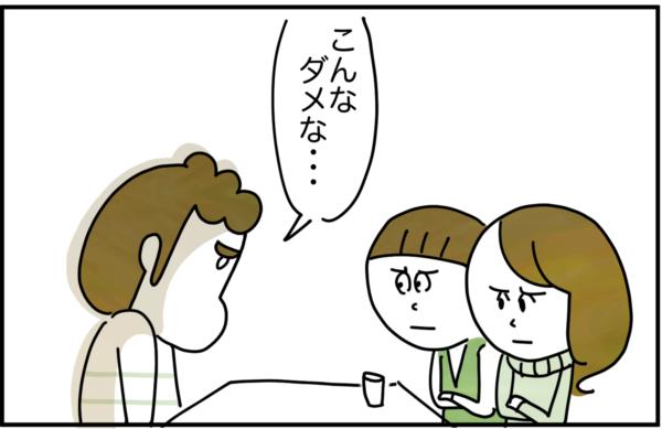 「こんなダメな…」と反省している姿の藤田先生の話しを複雑な気持ちで聞く同期と私。