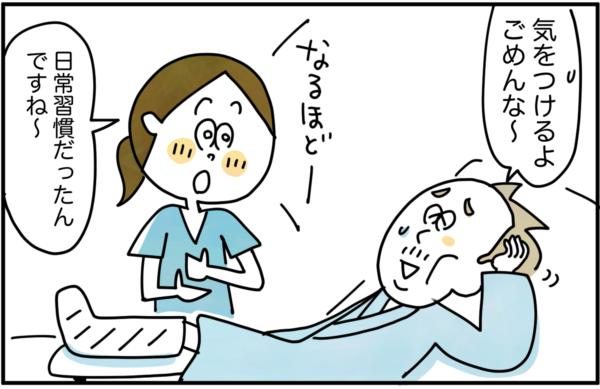 「気をつけるよ。ごめんな~」と言う三上さんの話を聞いて、私は「日常習慣だったんですね~」と感心してしまいました。