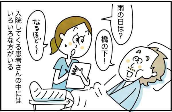 「雨の日は?」と聞くと「橋の下!」と三上さんは答えました。入院してくる患者さんの中にはいろいろな方がいます。
