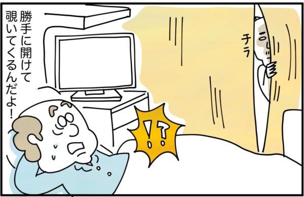 怒っている患者さんは、「三上さんが勝手にカーテンを開けて覗いてくるんだよ!」と訴えました。