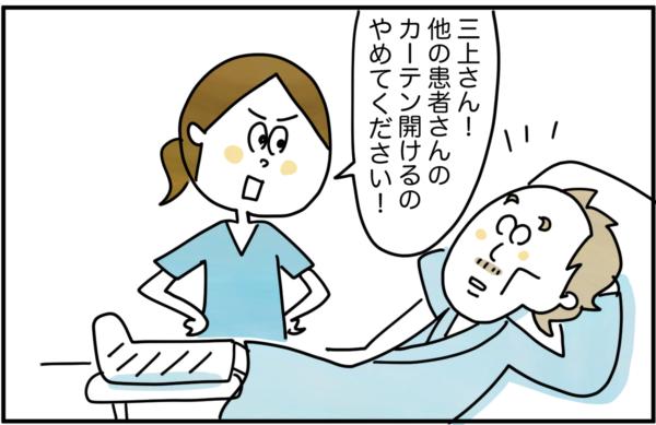 すぐ三上さんのもとへ向かい、「三上さん!他の患者さんのカーテン開けるのやめてください!」ときつく言いました。