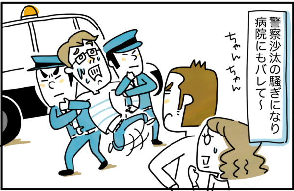警察沙汰の騒ぎになり、病院にもバレて~…