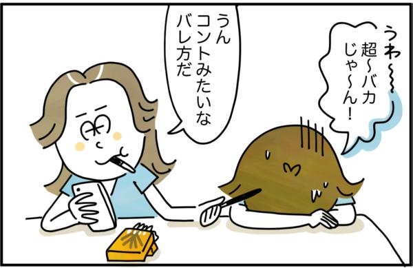 「超バカじゃ~ん!」と米田先生への理想が崩れ、落ち込みました。同僚は、「コントみたいなバレ方だ。」といいながら、なぐさめるようにポッキーをくれました。