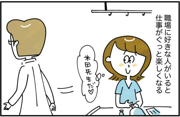 職場に好きな人がいると仕事がぐっと楽しくなる。看護師の私も密かに医師の米田先生を想っていた。