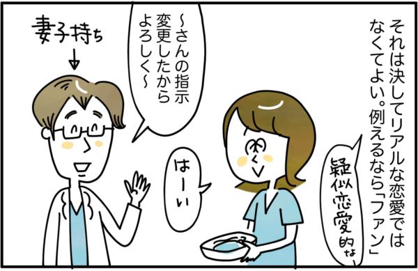 しかし米田先生は妻子持ちであり、それは決してリアルな恋愛でなくていいのです。例えるなら「ファン」だ。