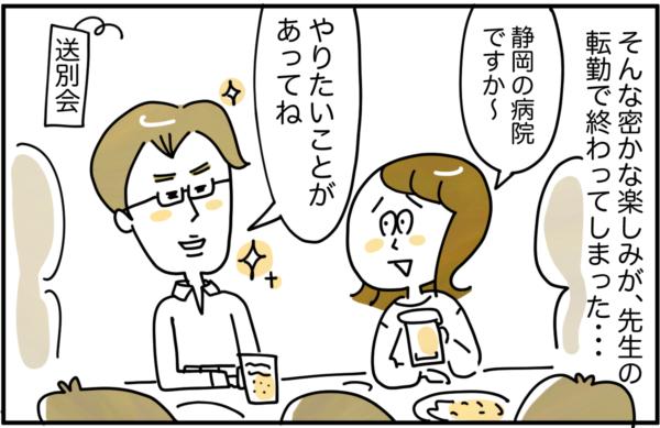 そんな密かな楽しみが、先生の静岡への転勤で終わってしまった…。送別会で寂しがると米田先生は「やりたいことがあってね。」ととてもクールでした。