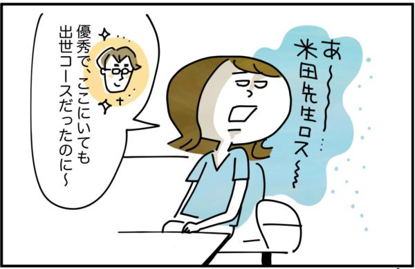 先生が転勤してしまい、私は米田先生ロスでやる気がでません。