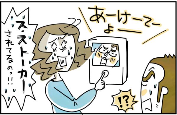 「あけてよー」としつこくせがむ米田先生との不倫関係をごまかすため、矢野先生はとっさに「ス・ストーカーされてるの!!」と旦那さんに言ったそうだ。