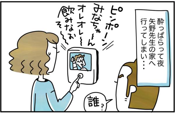 詳しく聞くと、米田先生は酔っ払って夜矢野先生の家に行ってしまい…