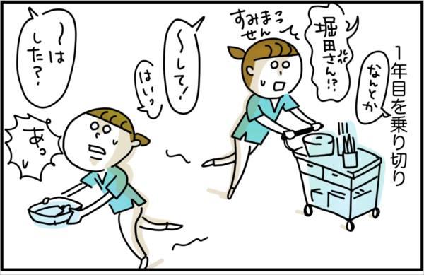 先輩から注意されたり怒られたりしながら、1年目をなんとか乗り切った堀田さん。